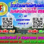 โรงเรียนพานพิเศษพิทยา รับสมัครนักเรียนใหม่ ระดับ ม.1 และ ม.4 ปีการศึกษา 2563