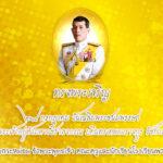 ๒๘ กรกฎาคม วันเฉลิมพระชนมพรรษา รัชกาลที่ ๑๐